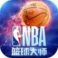 NBA篮球大师球员全解锁修改版