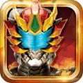 铠甲勇士4之捕将新版游戏正版安卓版