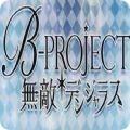 B Project无敌危险汉化版