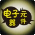 中国电子元器件客户端