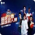 9月10日超级企鹅篮球名人赛现场直播视频