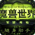 魔兽世界军团伴侣