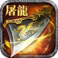 广州火舞游戏屠龙之怒