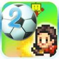 冠军足球物语2游戏中文汉化版