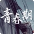 青春期叛逆3之赵奕88