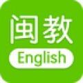 闽教英语安卓版