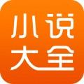 免费小说大全app安卓版