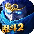 乱斗西游2正版IOS版