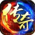 全民英雄3D传奇手游官网版
