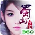 蜀山修仙传360版