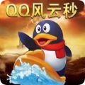 QQ风云秒2.0.apk红包