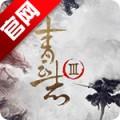 青云志3手游蜗牛版
