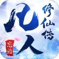 凡人修仙传H5网页游戏