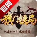旗门镖局手游正版网站