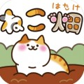 猫咪田园iOS版