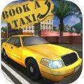 出租车模拟器2017安卓手机版