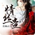情丝蛊by红幽灵