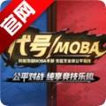 代号moba正式版