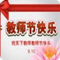 教师节快乐祝福图片高清版