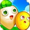 保卫开心农场萝卜大战游戏IOS苹果版