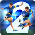 花式足球兄弟2游戏官方正式版