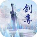 万道剑尊手游九游版  V1.0