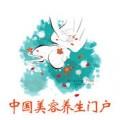 中国美容养生门户