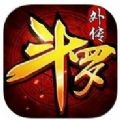 斗罗外传游戏最新正式版