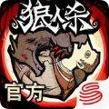 狼人杀online游戏ios苹果版