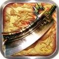 皇城之战苹果版