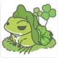 旅行青蛙修改版