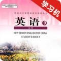 人教版新课标高中英语选修9