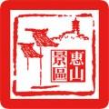 惠山古镇管理