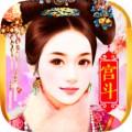 全民后宫斗 - 大唐江山皇帝养成手游