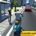 自行车出租车司机3D