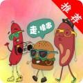 香肠派对:香肠游戏先生中文版