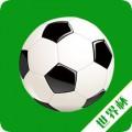 皇足体育资讯