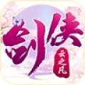 剑侠云之凡正版手游v1.0