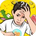 囧囧挑战4