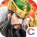 三国 - 三国战天下:三国游戏3D群英传三国攻城游戏