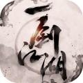 一剑江湖安卓版