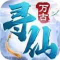 万古寻仙:大型热门动作手游