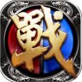 決戰沙城單機版-正版掛機爭霸傳奇游戲