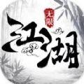 江湖奇侠录