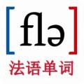 法语词汇-轻松学法语