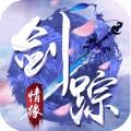 剑踪情缘九游版