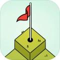 高爾夫之巔