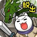 逃脱游戏猫与龙王之城