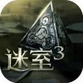 迷室3安卓版