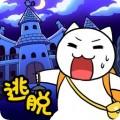 白猫的大冒险不可思议之馆篇